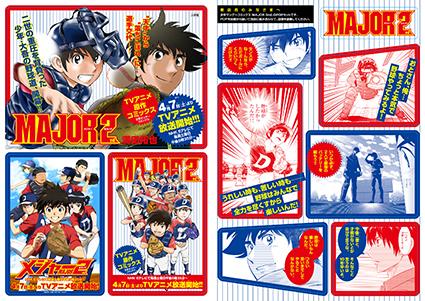 「MAJOR 2nd」甲子園 春の選抜高校野球_f0233625_23283503.jpg