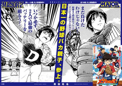 「MAJOR 2nd」甲子園 春の選抜高校野球_f0233625_23293436.jpg