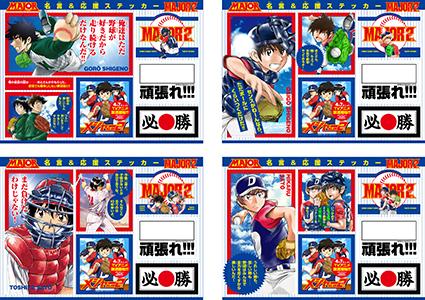 「MAJOR 2nd」甲子園 春の選抜高校野球_f0233625_23313559.jpg
