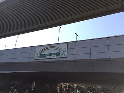 「MAJOR 2nd」甲子園 春の選抜高校野球_f0233625_23323597.jpg