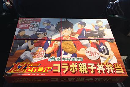 「MAJOR 2nd」甲子園 春の選抜高校野球_f0233625_23492611.jpg