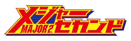 「MAJOR 2nd」甲子園 春の選抜高校野球_f0233625_23521880.jpg
