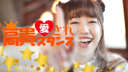 「高貴愛されスタンス」リリイベ完走〜!〜みなさまありがとうございました〜_a0209330_23283682.jpg