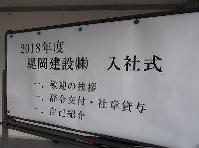 2018年度 梶岡建設 入社式_f0151251_10090848.jpg