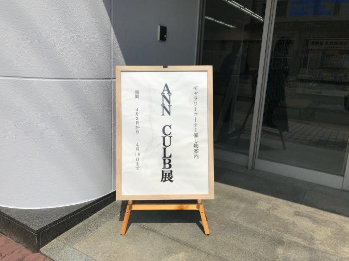 ANN CLUB 展 2018_e0233674_20023679.jpg