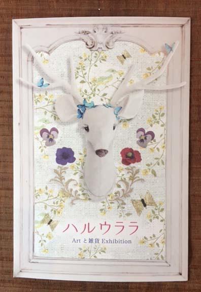 『ハルウララ Artと雑貨 Exhibition』(4/3-21)_e0204475_11332567.jpg