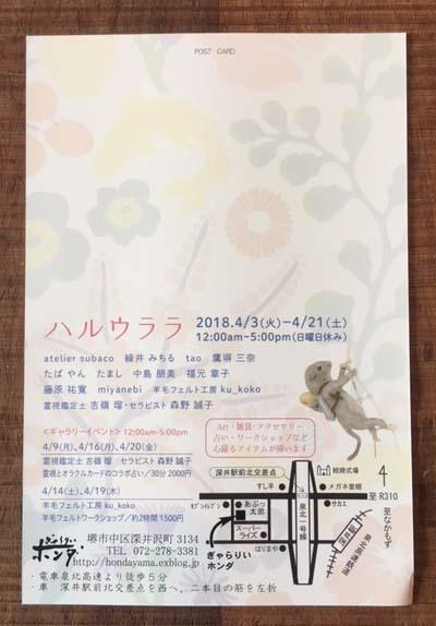 『ハルウララ Artと雑貨 Exhibition』(4/3-21)_e0204475_11333530.jpg