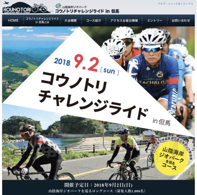 9/2(日)コウノトリチャレンジライド 募集開始☆_e0363689_16283740.jpg