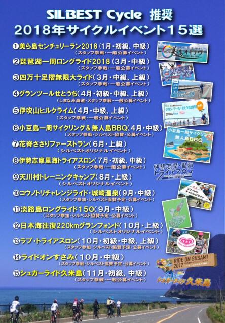 9/2(日)コウノトリチャレンジライド 募集開始☆_e0363689_16371437.jpg