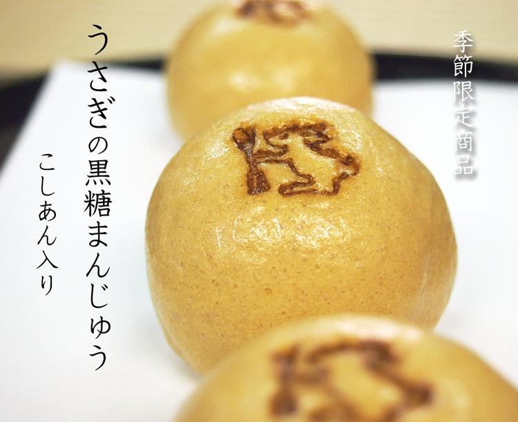 半分、青い NHK連続テレビ小説に登場予定 !磯子風月堂のうさぎの黒糖饅頭_e0092594_22282867.jpg