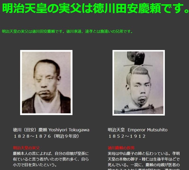日本の支配層の構造:3人の天皇と縄文5系統「政府委員」のジイサマ_e0069900_00040437.jpg