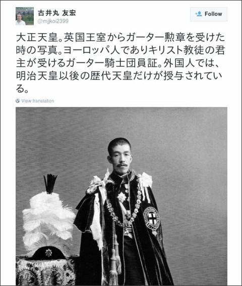 日本の支配層の構造:3人の天皇と縄文5系統「政府委員」のジイサマ_e0069900_05202544.jpg