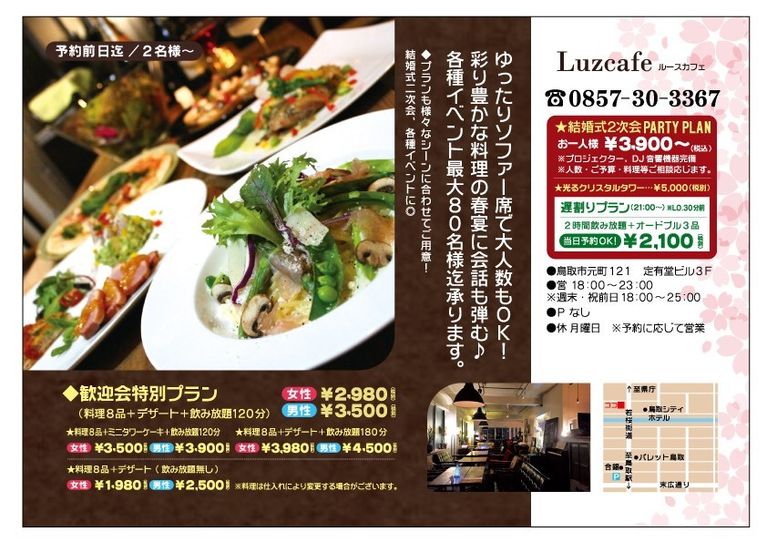 Luzcafe歓迎会特別プラン_e0115904_14250907.jpg