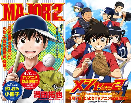 「MAJOR 2nd」甲子園 春の選抜高校野球_f0233625_00250268.jpg