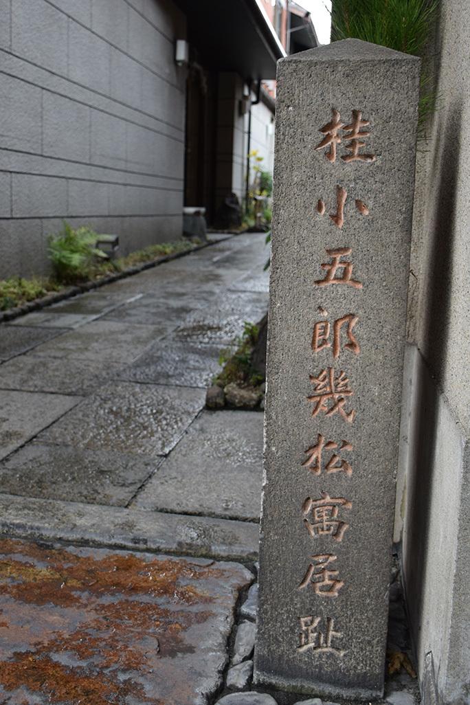 幕末京都逍遥 その32 「桂小五郎・幾松寓居跡」_e0158128_16485291.jpg