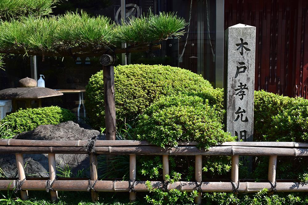 幕末京都逍遥 その34 「木戸孝允旧跡」_e0158128_17112724.jpg
