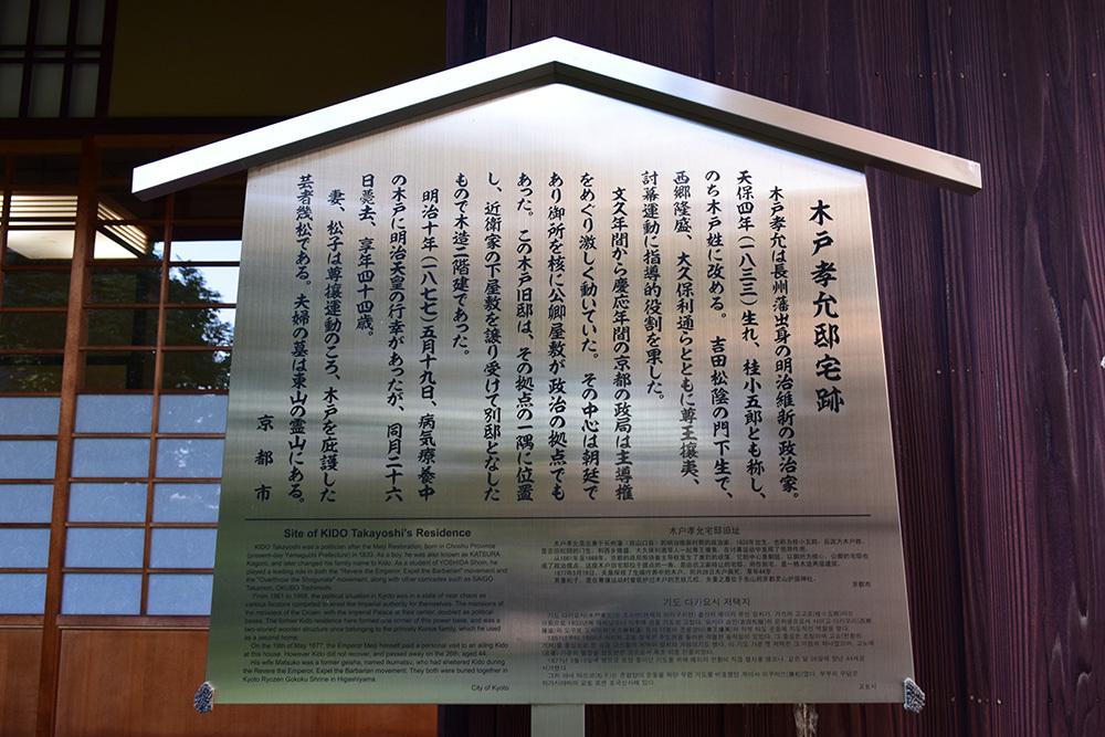 幕末京都逍遥 その34 「木戸孝允旧跡」_e0158128_17230661.jpg