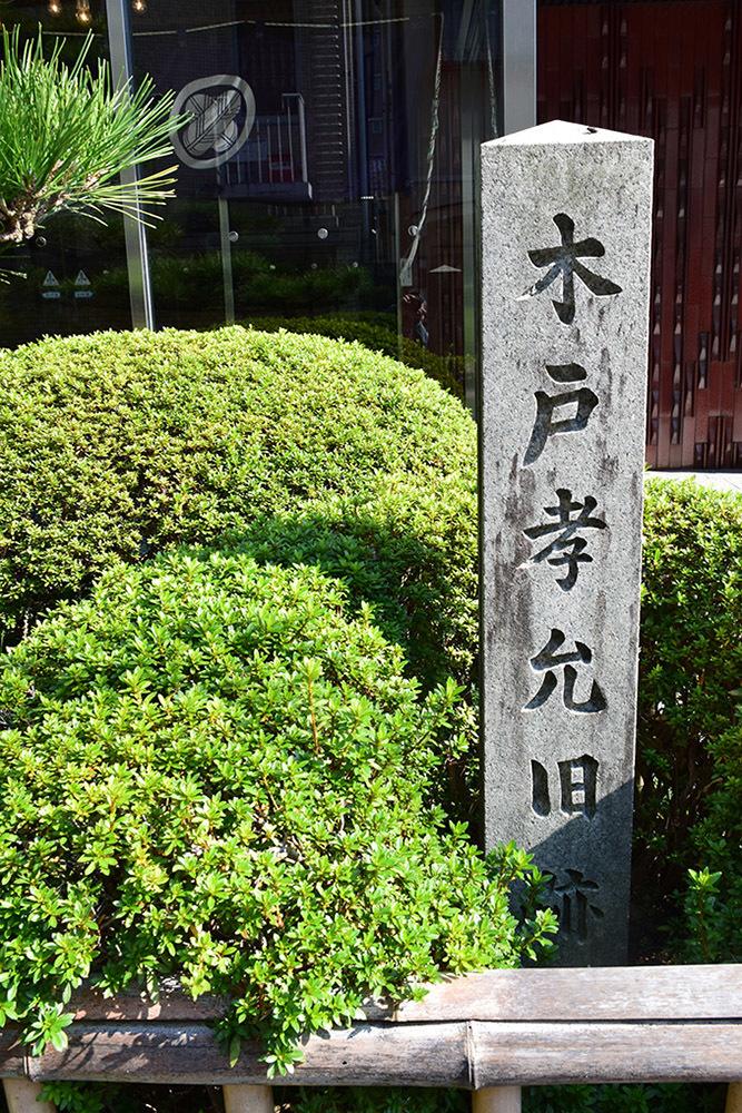幕末京都逍遥 その34 「木戸孝允旧跡」_e0158128_17261545.jpg