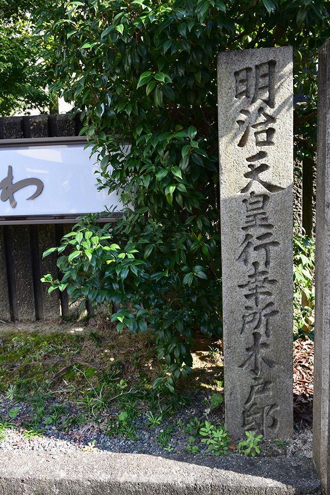 幕末京都逍遥 その34 「木戸孝允旧跡」_e0158128_17370126.jpg