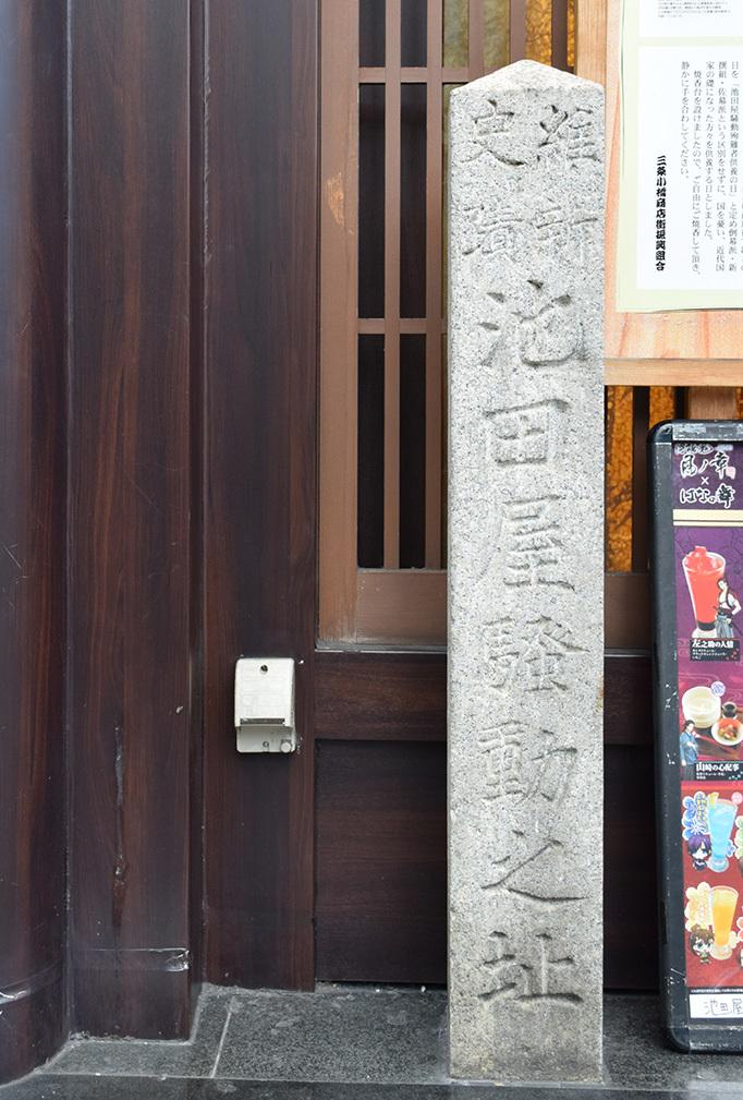 幕末京都逍遥 その36 「池田屋跡」_e0158128_17460127.jpg