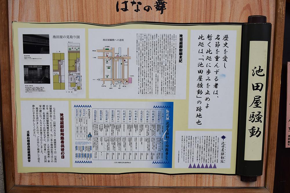 幕末京都逍遥 その36 「池田屋跡」_e0158128_17460501.jpg
