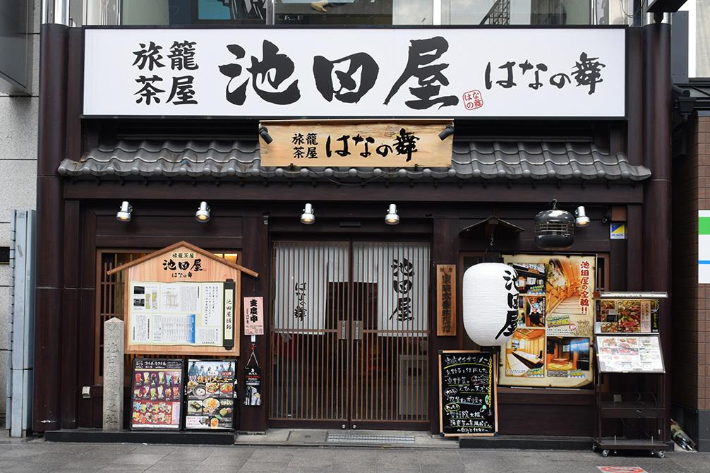 幕末京都逍遥 その36 「池田屋跡」_e0158128_17462185.jpg