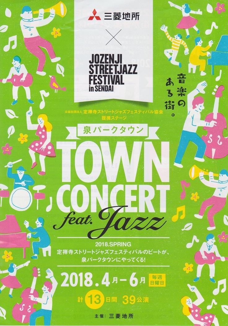 【宣伝】泉パークタウン「TOWN CONCERT feat.Jazz」のお知らせ_b0206845_15375406.jpg