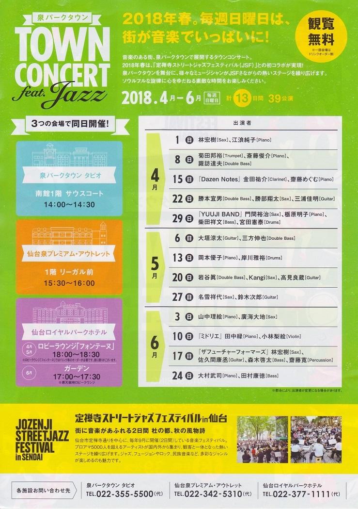 【宣伝】泉パークタウン「TOWN CONCERT feat.Jazz」のお知らせ_b0206845_15375877.jpg