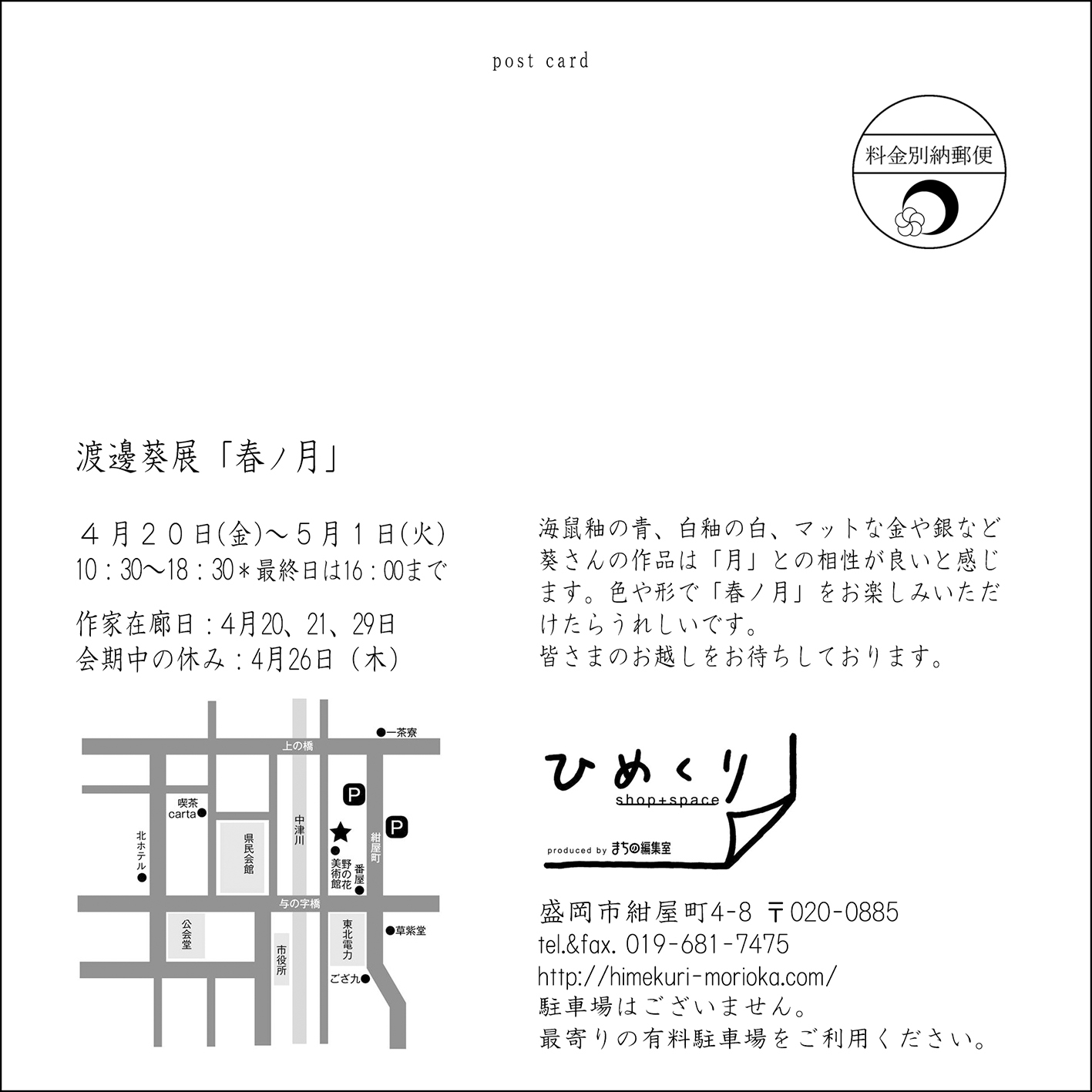 「春の月」渡邊葵個展_a0233551_16073403.jpg