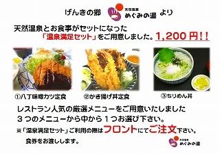 温泉とお食事のセットコース「温泉満足セット」メニュー変更です。_c0141652_08565744.jpg