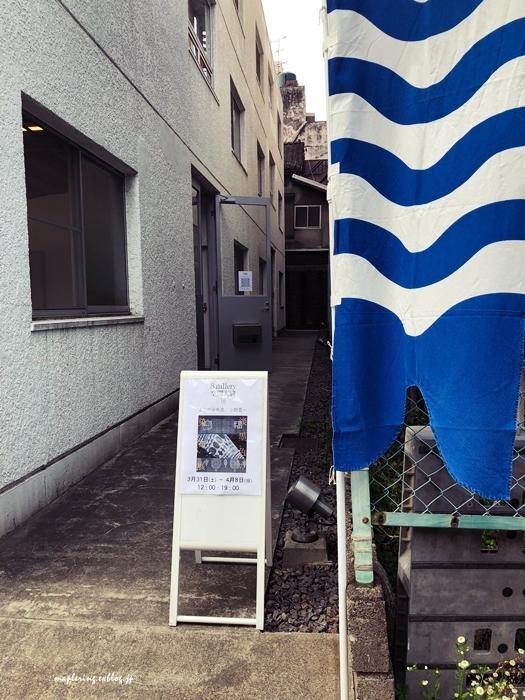 大分市/8gallery/よつめ染布舎「淡墨色の染布展」_f0234062_20390740.jpg