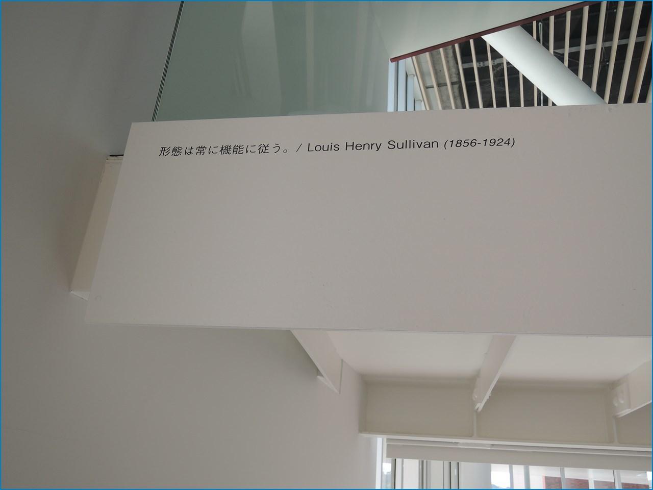 静岡理工科大学 理工学部 建築学科棟の見学 1_c0376508_05291643.jpg
