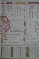 第10回社会人落語の応募始まる…7月20日まで_c0133422_0285010.jpg