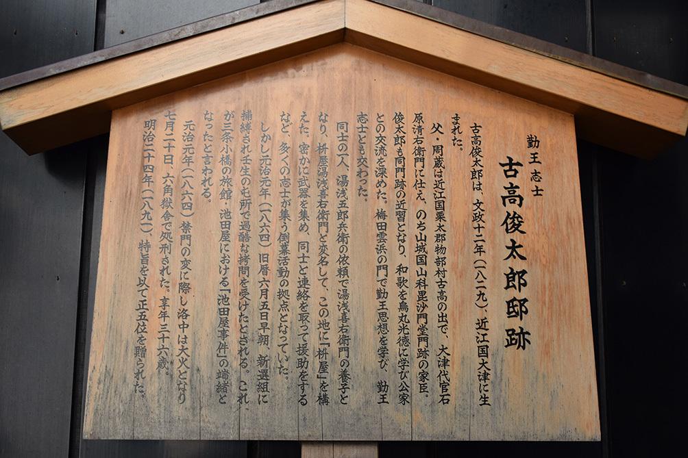 幕末京都逍遥 その42 「古高俊太郎邸跡」_e0158128_17590157.jpg