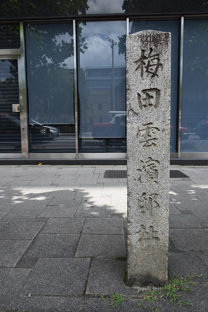 幕末京都逍遥 その45 「梅田雲浜邸跡」_e0158128_19582244.jpg