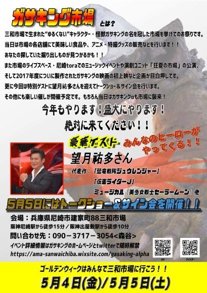 GWのイベント_a0196732_10593339.jpg