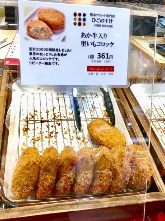熊本コロッケ専門店ひごのすけ_a0103940_13250592.jpeg