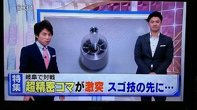 4/4(水) イッポウのニュース・県別コマ大戦!①_a0272042_16293898.jpg
