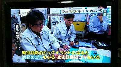 4/4(水) イッポウのニュース・県別コマ大戦!①_a0272042_16302216.jpg