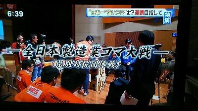 4/4(水) イッポウのニュース・県別コマ大戦!③_a0272042_16315807.jpg
