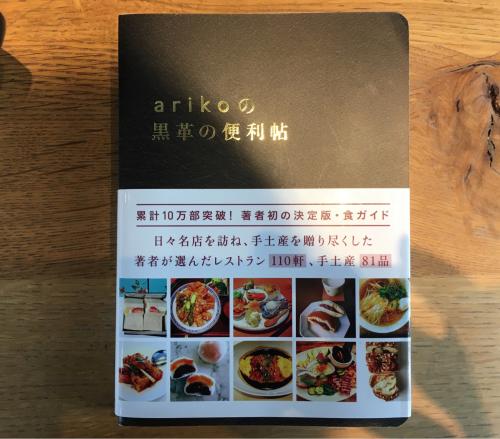おしゃれな食ガイド『黒革の便利帖』_f0378589_13122525.jpg