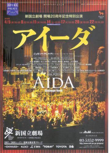 新国立劇場 開場20周年記念特別公演『アイーダ』開幕‼_f0208202_12502601.jpg