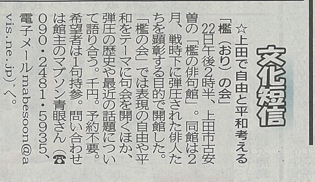 「檻の俳句館」へのお誘い(住所、地図)_e0375210_17001303.jpg