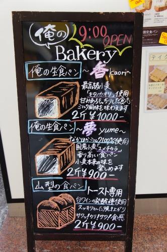 【俺のBakery&Cafe 銀座】_f0215714_17324725.jpg