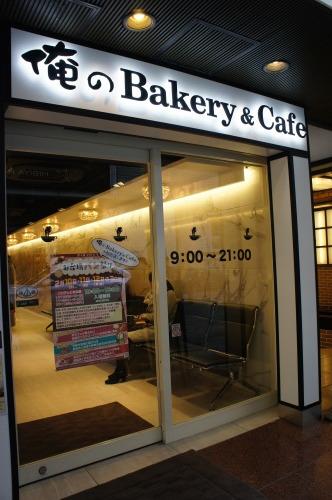 【俺のBakery&Cafe 銀座】_f0215714_17330682.jpg