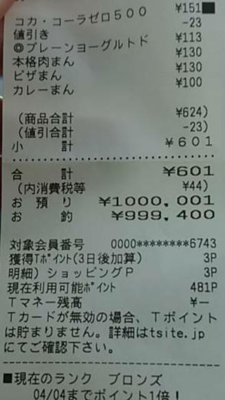 ある日のコンビニ での買い物 カーフィルム ボディコーティング 大阪 貝塚_a0197623_17023641.png