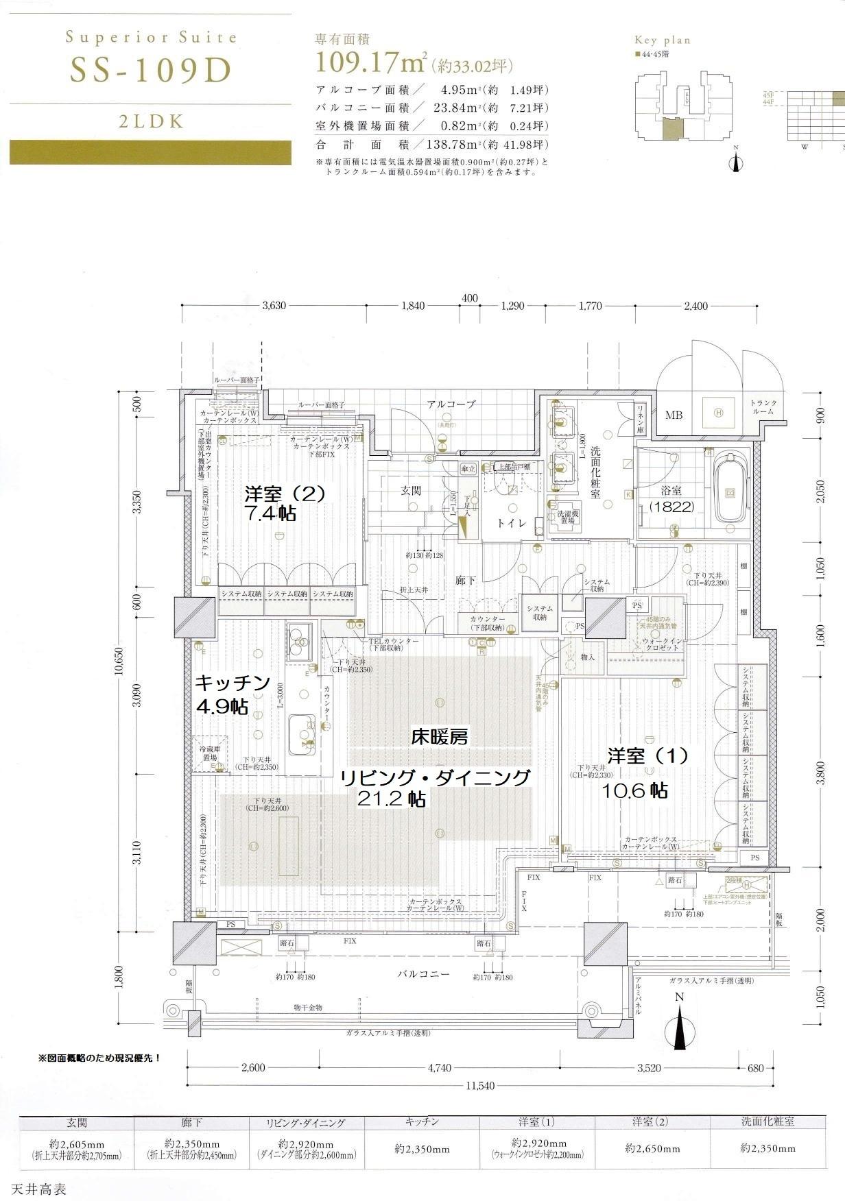OSAKA福島タワー44階スーペリアスイート109.17㎡販売開始!_b0121630_13102317.jpg