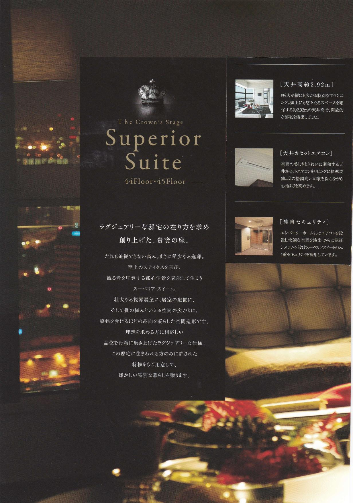 OSAKA福島タワー44階スーペリアスイート109.17㎡販売開始!_b0121630_13105238.jpg