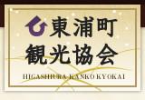 東浦町観光協会
