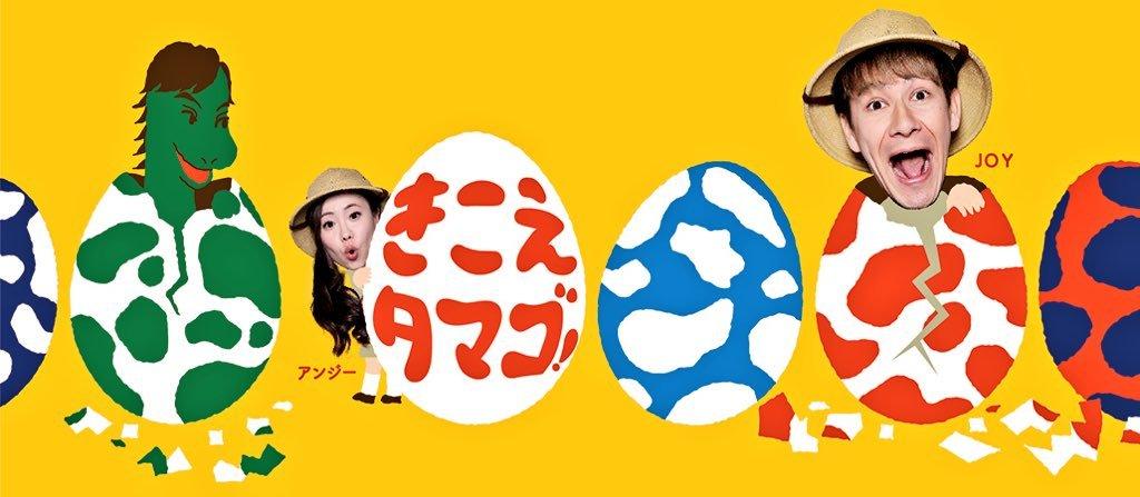 NHKラジオR1「きこえタマゴ!」番組テーマソング提供!_f0142044_16565794.jpg